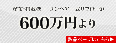 塗布・搭載、加熱の実装ラインを600万円よりご提供