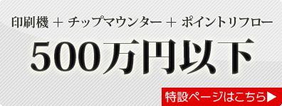 印刷、搭載、加熱の実装ソリューションを500万円以下でご提供